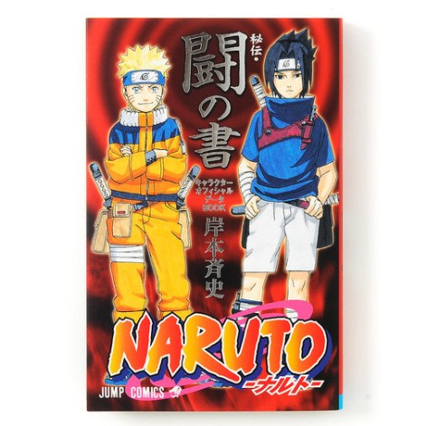 Naruto - Guidebook 3