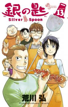 silver spoon capa japonesa