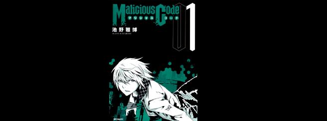Malicious Code é anunciado pela Nova Sampa