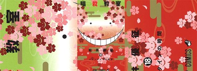 NI 23. Novos volumes de mangás no Japão (Mar/2016)