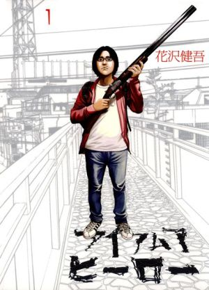 I am a hero 01 jp