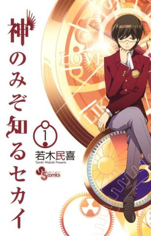 The world of god only now