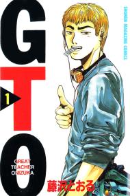 gto-volume_1_cover