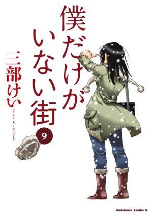 erased-9-jp