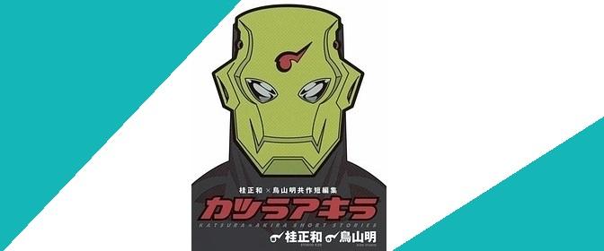 "NR 302. Mangá ""Katsura-Akira"" tem preço revelado…"