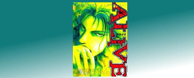 """NR 313. Manga """"Alive"""" ganha previsão de lançamento"""