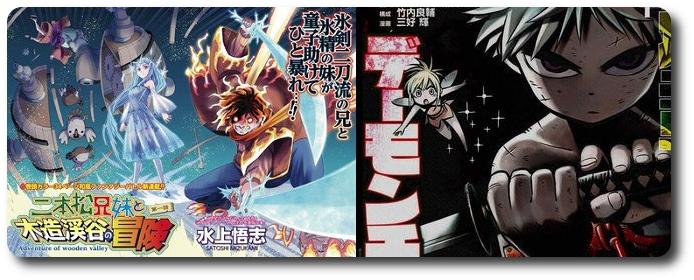 """NI 237. Novas séries dos autores de """"Lúcifer e o martelo"""" e """"Blood lad"""" no Japão"""