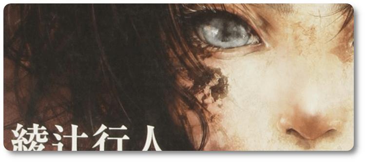 """[CURIOSIDADE] Os dez anos da publicação do livro """"Another"""" no Japão"""