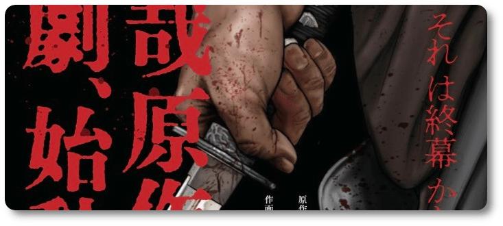 """NI 435. Novo mangá de Hiroya Oku foi lançado no Japão: """"Gantz:E"""""""