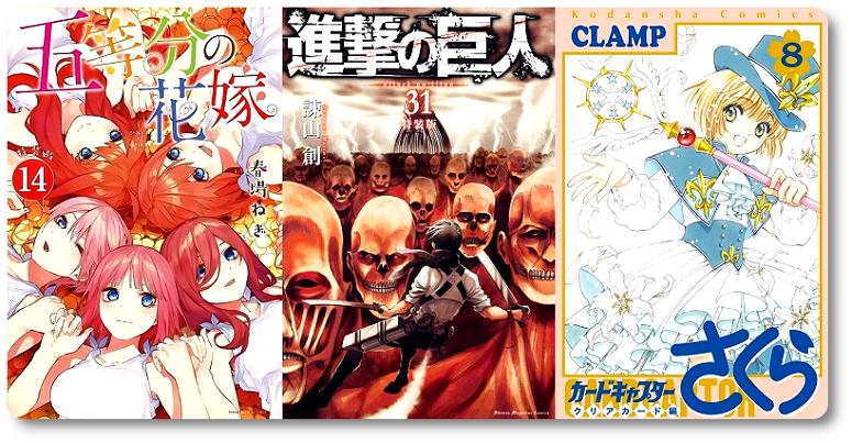 Novos Volumes de Mangás no Japão (Abril/2020)