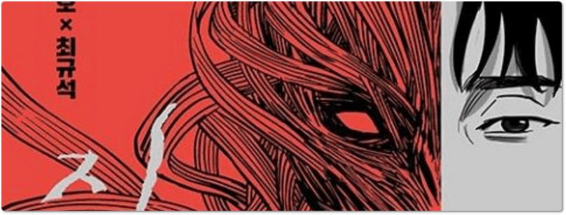"""NewPOP publicará o quadrinho coreano """"The Hellbound: Condenado ao Inferno"""""""