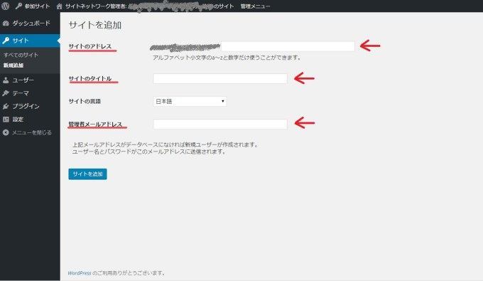ワードプレスネットワークを設定し、サイトを追加する