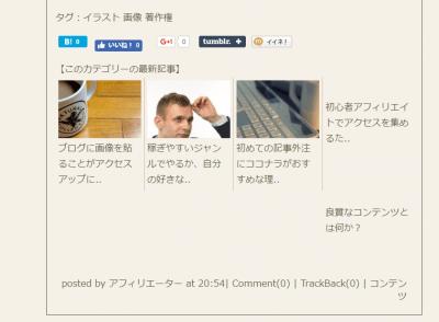 ファンブログ、PC,関連記事