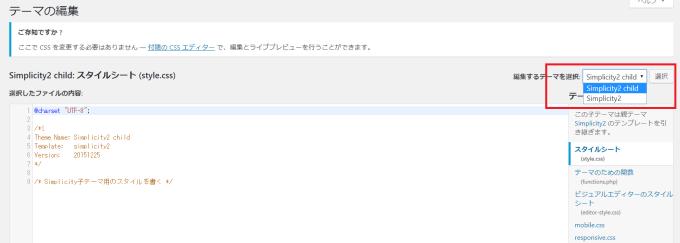 Simplicity検索フォームへ2