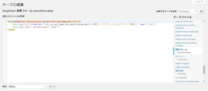 Simplicity検索フォームへ3