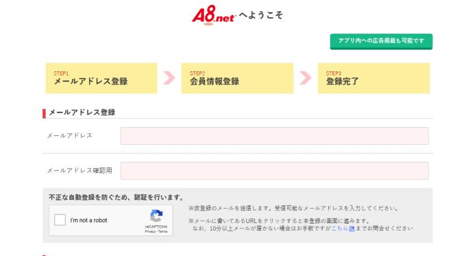 A8ネットメール登録画面