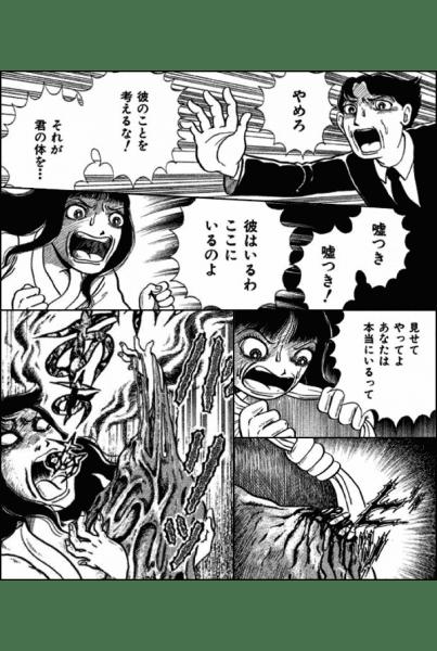 Relatos Terrorificos Tanako Inuki pagina