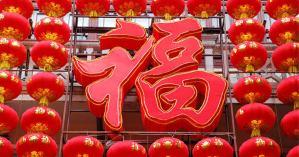 中国 旧正月 休み 2020