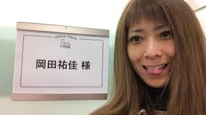 岡田結実,母親,現在,芸人