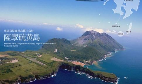 薩摩硫黄島,噴火,過去