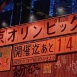 東京オリンピック,中止,予言