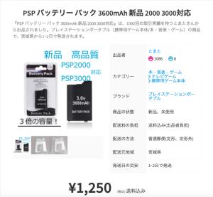 psp,バッテリー,交換方法