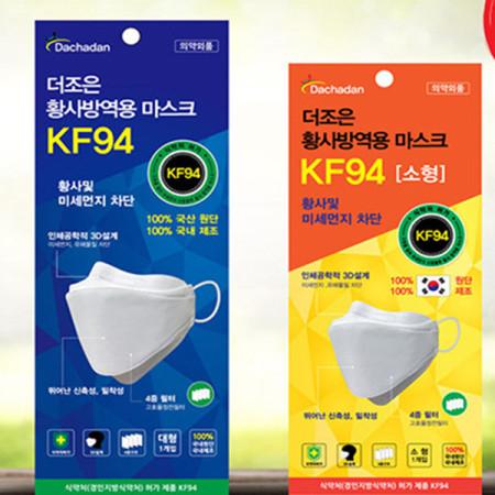 어린이마스크kf94 중 가성비 좋은 제품들을 추천합니다. (더조은 KF94 소형 어린이 아동마스크 KF94인증 더조은방역용마스크 국산제품, 1개,