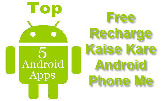 top 5 free recharge apps list in hindi