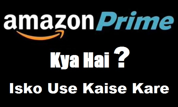 Amazon Prime Kya Hai? Free Delivery