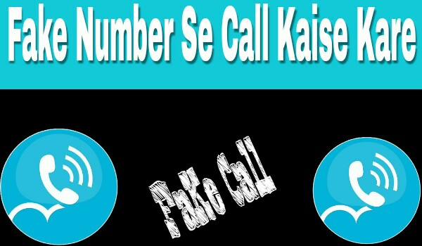 fake number se call kaise kare