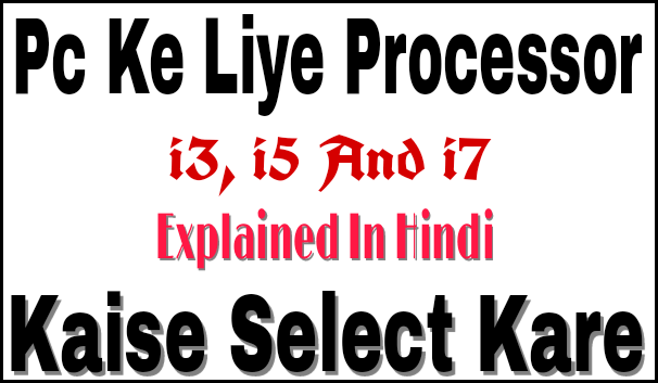 pc processor select kaise kare