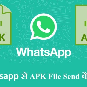 whatsapp से games, apps और apk send कैसे करे