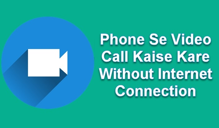 Phone Se Direct Video Call Kaise Kare