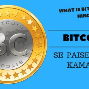 bitcoin se paise kaise kamaye
