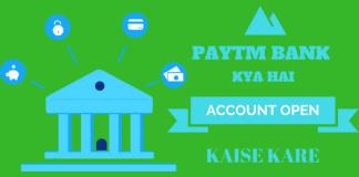 PAYTM BANK KYA HAI