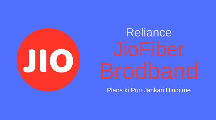 Jio Giga Fiber Broadband Plans Ki Puri Jankari Hindi Me