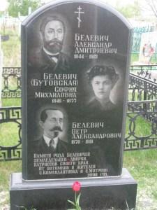 Памятник Билевичам