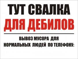плакат-свалка4
