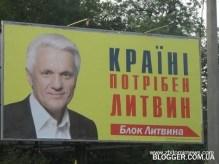Кому нужен Литвин?