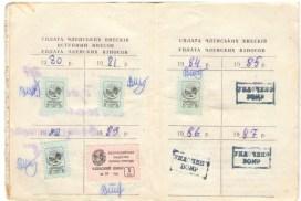 Украинское общество охраны природы - 2
