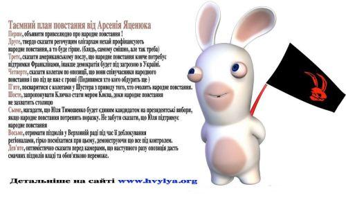 повстання кролик арсений