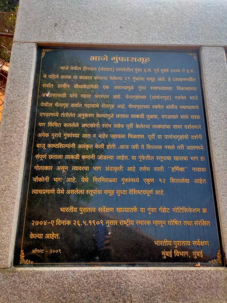 IMG20210213153732 Bhaja Caves information & History in Marathi - भाजा लेणी