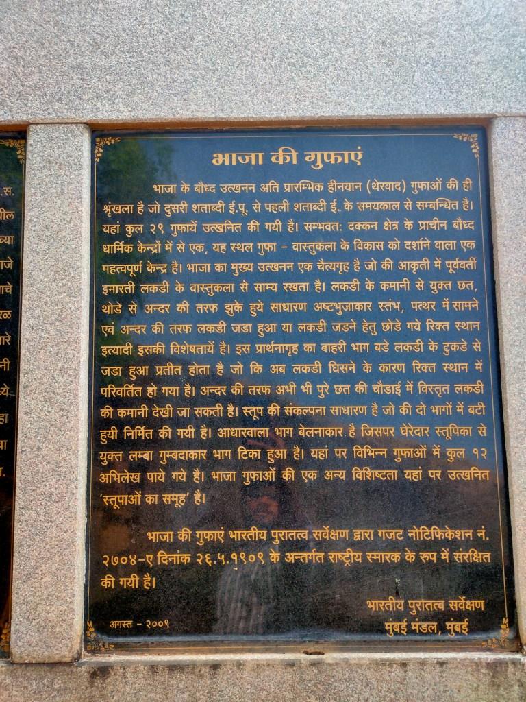 IMG20210213153745 Bhaja Caves information & History in Marathi - भाजा लेणी