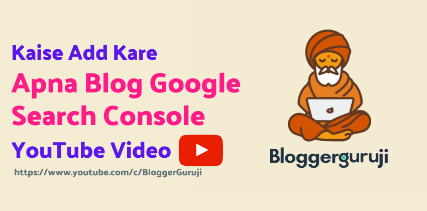 Apne blog ko google search console se kaise jode