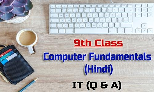 Computer Fundamentals in Hindi