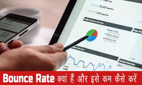 Bounce Rate in Hindi