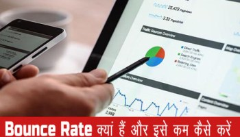 Bounce Rate in Hindi