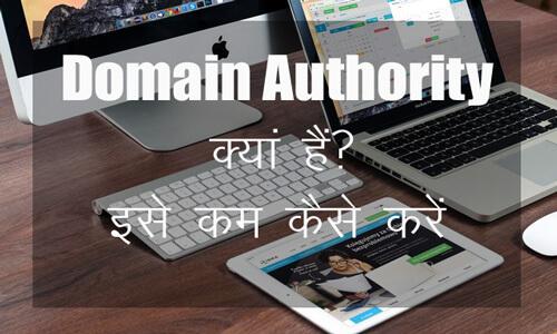 Domain Authority Kya hai