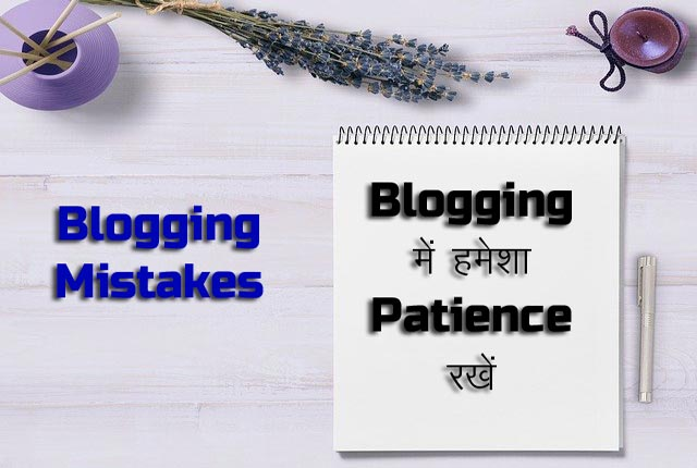 Patience - Blogging mistakes