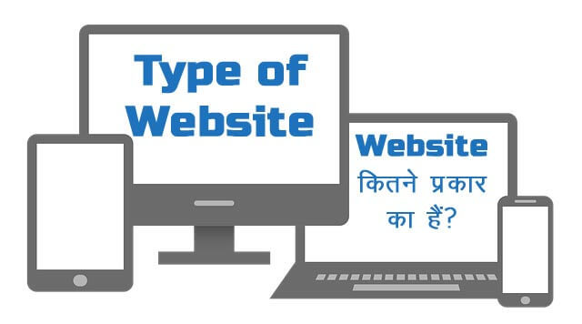 Website क्या है | What is Website and Types of Website in Hindi